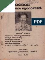 Daivam Irupatham Noottandil