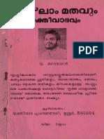 Islam Mathavum Yukthivadavum