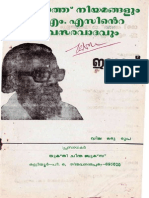 SariAth Niyamangalum EMSnte Avasaravadangalum