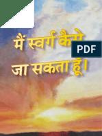 0856 Himmel Hindi Lese