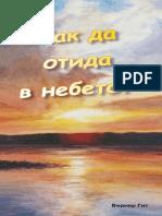 0808-Himmel-Bulgarisch-Lese