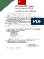 29 Mar DPNS Stm on NLD Decision