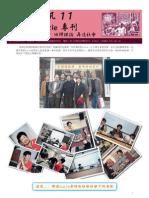 第11期社發通訊暨紀念Lucie老師專刊