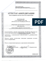 Accreditation Attestat