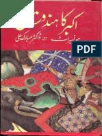 Akber K H (Iqbalkalmati.blogspot.com)