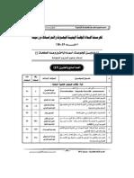 Bibliography YJARS فهرست عددي المجلة اليمنية للبحوث والدراسات الزراعية 27-28
