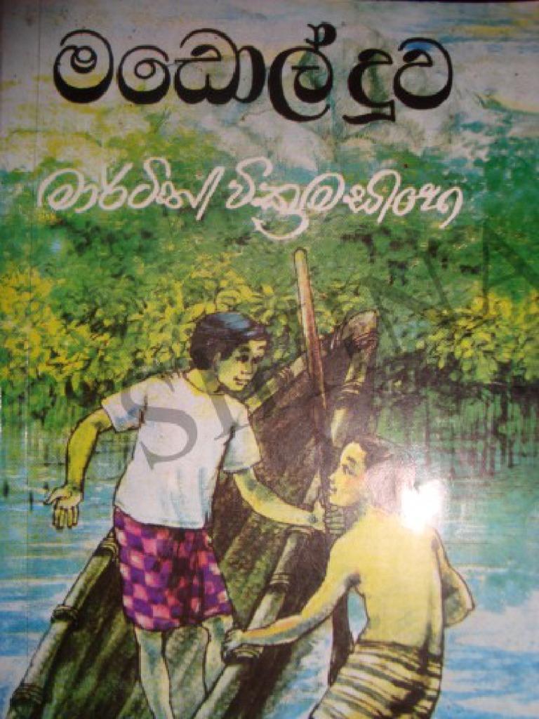 Madol Duwa Book Sinhala