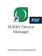 SOEKS Quantum Device Manager Manual RUS