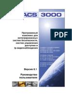 APACS3000_UserManual