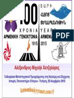 Η Αρμενική Γενοκτονία και η Κύπρος (παρουσίαση)