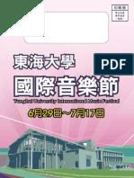 2009音樂節_招生簡章