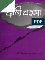 Doshi Chasma