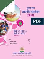 OTBA Hindi Theme Class 9
