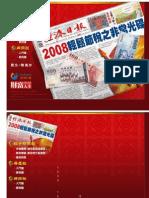 2008輕鬆節稅常光碟