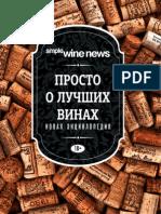 Просто о Лучших Винах. Новая Энциклопедия (Simple Wine News) - 2014