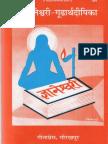 श्रीज्ञानेश्वरी - गूढार्थ दीपिका - अध्याय ७ ते १०