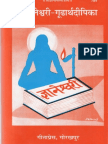 श्रीज्ञानेश्वरी - गूढार्थदीपिका - अध्याय ११ ते १३
