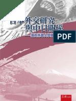 1PAI日本外交研究與中日關係-海內外華人學者的視角