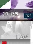 1S92實用商法