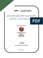 صفحات نمونه جزوه آموزشی آنالیز کارگاهی