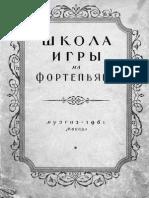 Nikolayev Pianoschool 1