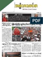 arakan newspaper no 7