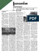 Dec Arakan national newspaper