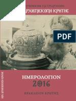 Εγκόλπιο Ημερολόγιο Ι.Α.Κ. 2016