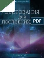 ru_ОПД