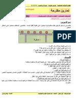 1AS U01 - E3 - Exercice 004.pdf