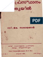 Dalit Prastanam Inthyayil