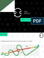«Рекламная стратегия с т.з. агентства и клиента» Михаил Пономаренко, Done Creative