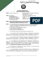 Β84Κ6-8Ε9.pdf