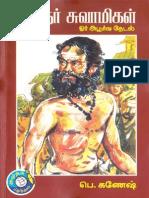 சித்தர் சுவாமிகள் ஒரு அபூர்வ தேடல்