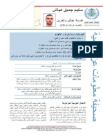شايع ليجم يملس - صحيفة معلومات عن القضية