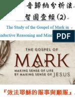 馬可福音歸納法及心智圖整理 (2) 8-14章
