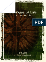Compass of Life (人生指南) by Master Hsiao Chang Ming (蕭昌明宗師)