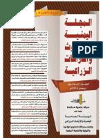 غلاف ومحتويات العدد 30_المجلة اليمنية للبحوث_issue 30 coverpage and Toc_YJARS