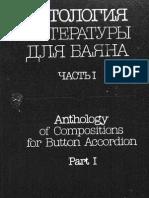 Antologie 1 Accordion