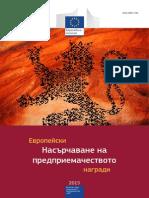 European Enterprise Promotion Awards Compendium 2015 in Bulgarian