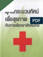 พุทธกระบวนทัศน์เพื่อสุขภาพกับการเยียวยาสังคมไทย