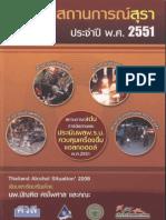 รายงานสถานการณ์สุรา ประจำปี พ.ศ.2551