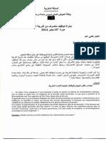 Concours - Administrateurs 2ème Grade - GFC - ABHSMD