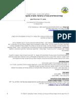 """דר' אורית גלילי צוקר - קמפיינים פוליטיים בארה""""ב ובישראל"""