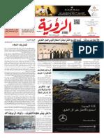 Alroya Newspaper 06-12-2015