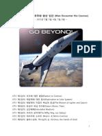 우주신앙 Jstv 특강시리즈 2015