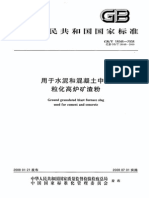 GBT 18046-2008 用于水泥和混凝土中的粒化高炉矿渣粉.pdf