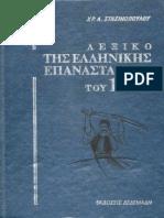 Λεξικό της Ελληνικής Επαναστάσεως (Γ)