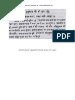 Hanuman Ji Ki Kripa Hetu