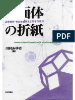 Miyuki Kawamura - Formas Geometricas